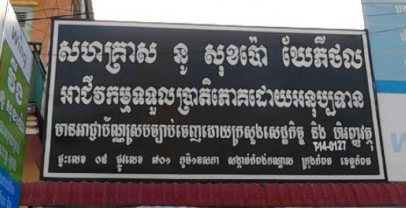 Optisch reizvoll und voller Exotik ist die Schrift der Khmer, Kambodscha
